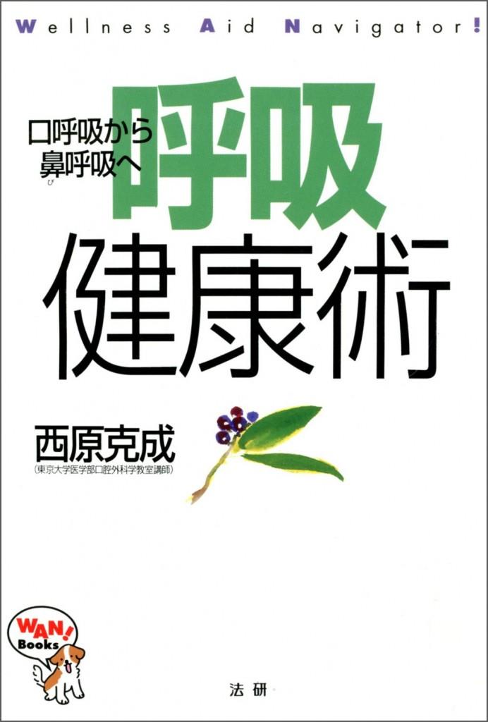 呼吸健康術 口呼吸から鼻(び)呼吸へ(1996)
