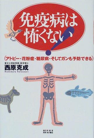 免疫病は怖くない アトピー・花粉症・糖尿病・そしてガンも予防できる(1999)
