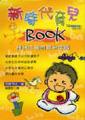 新時代育児 BOOK(1999)
