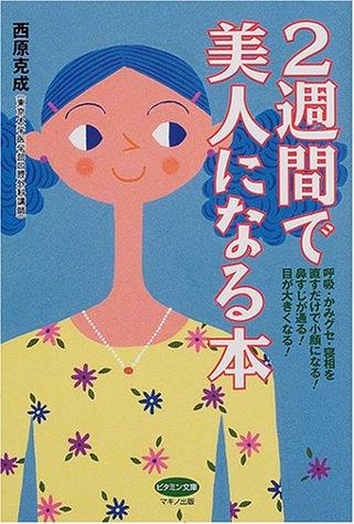 2週間で美人になる本  呼吸・かみグセ・寝相を直すだけで小顔になる!鼻すじが通る!目が大きくなる!(2000)