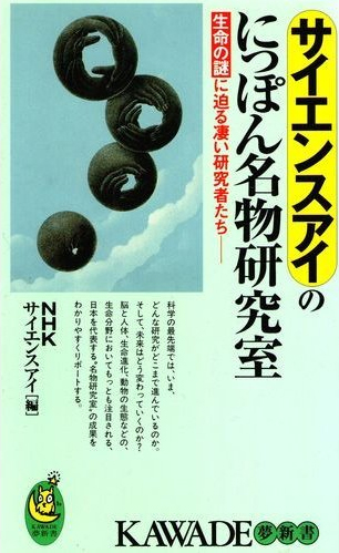 サイエンスアイのにっぽん名物研究室 生命の謎に迫る凄い研究者たち(2001)