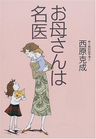 お母さんは名医(2001)