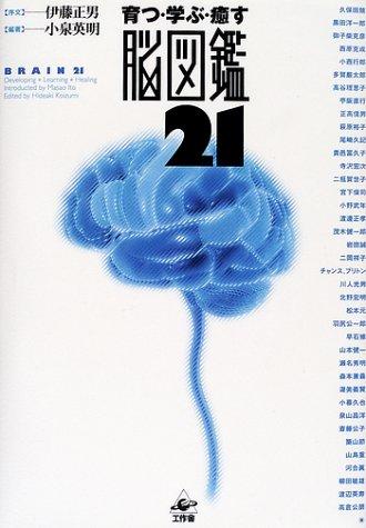 脳図鑑(分担)(2001)