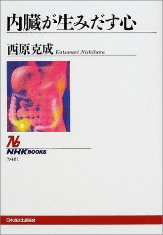 内臓が生みだす心(2002)