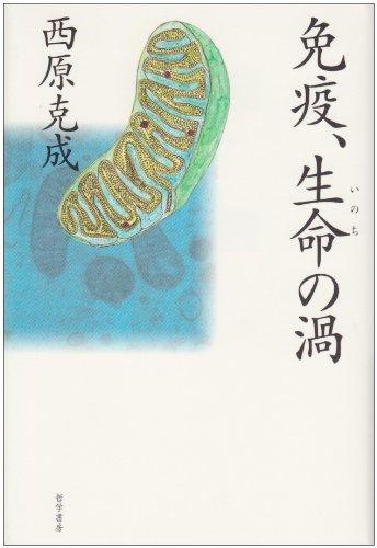 免疫、生命(いのち)の渦(2003)