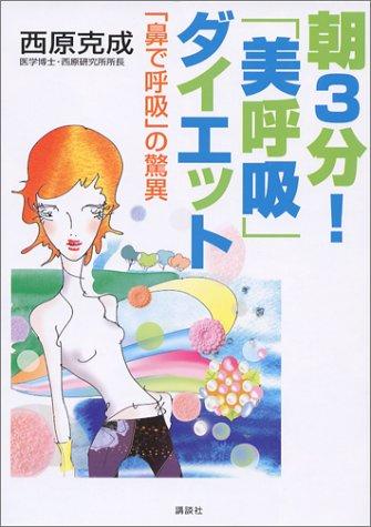 朝3分!「美呼吸」ダイエット(2003)