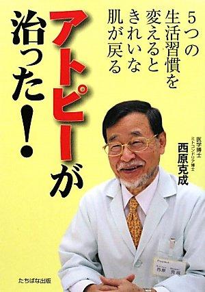 アトピーが治った!(2009)