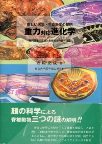 重力対応進化学 新しい医学・生命科学の黎明 現代医学の盲点と生命科学の統一理論 (1999)